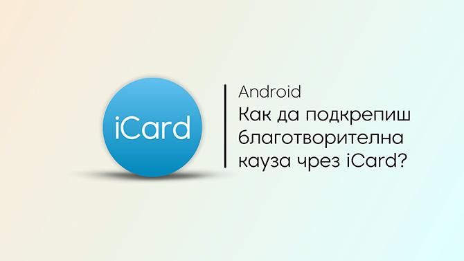 Как да дариш чрез iCard